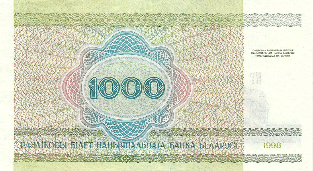 1000 Rubles 1999