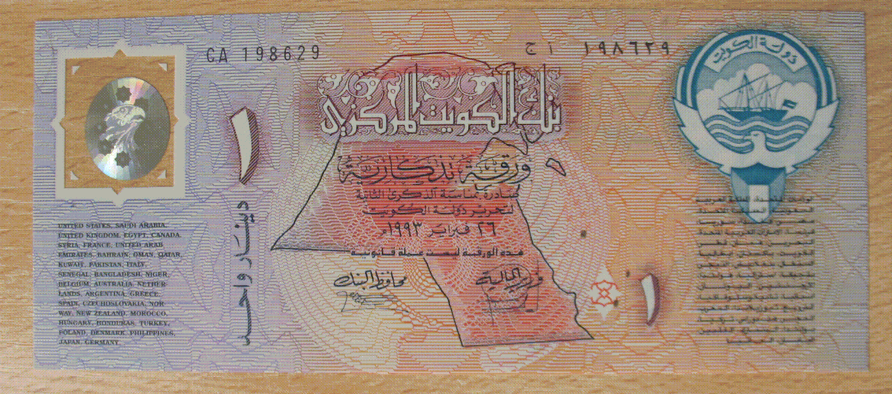 1 Dinar 1993. 2nd anniversary of the liberation of Kuwait from Iraq