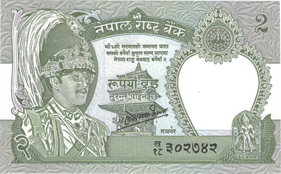 2 Rupees 1995