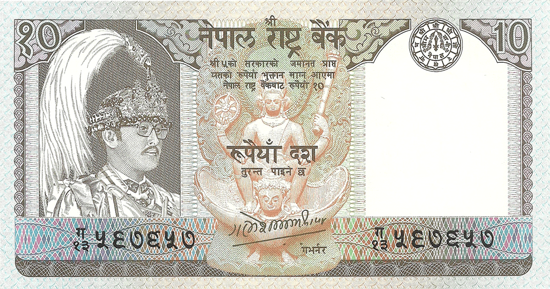 10 Rupees 1985