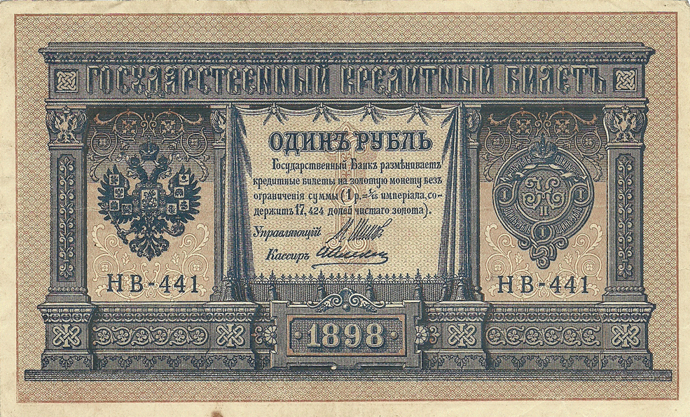 1 Ruble 1917