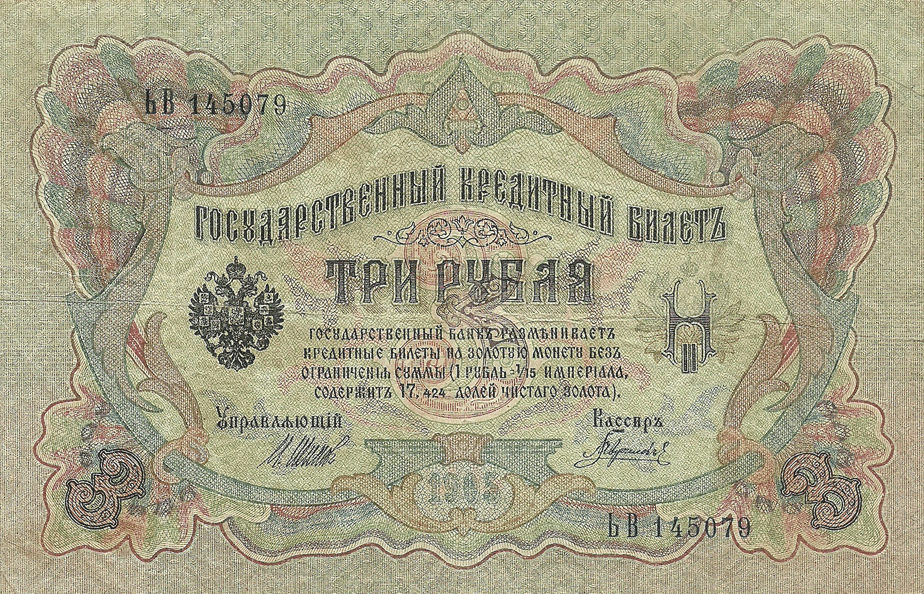 3 Rubles 1917