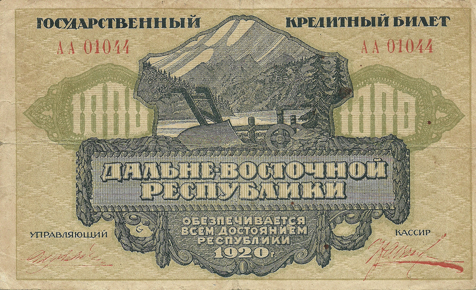 1000 Rubles 1920