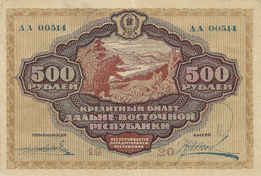 500 Rubles 1920