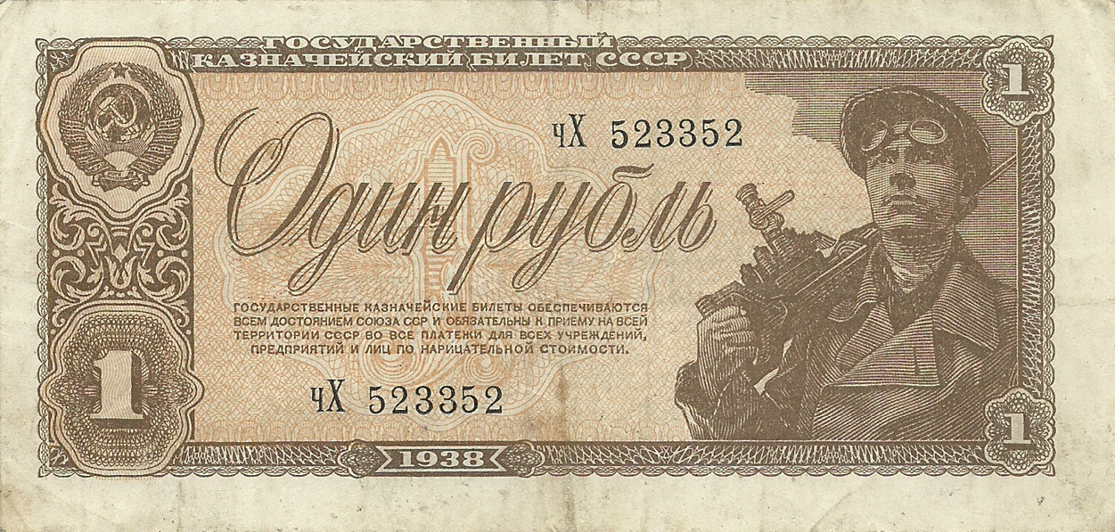 1 Ruble 1938
