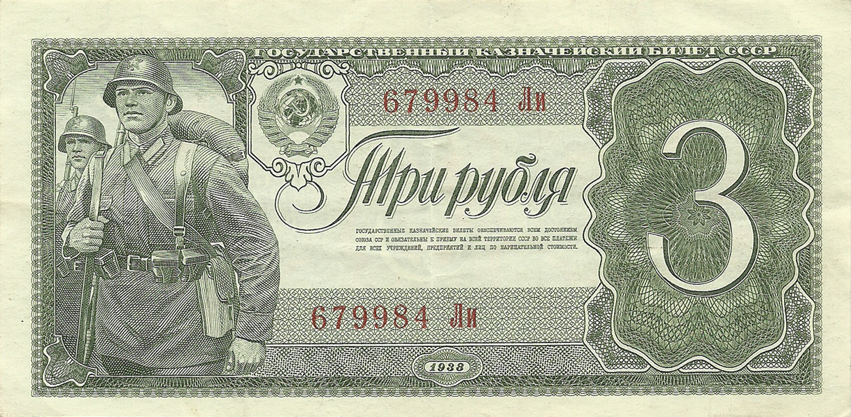 3 Rubles 1938