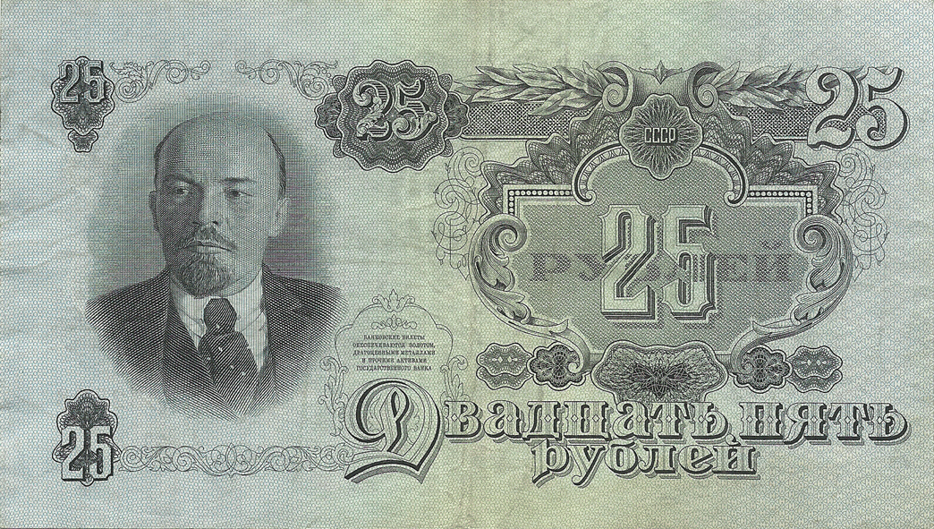 25 Rubles 1947