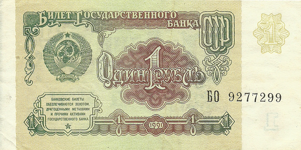 1 Ruble 1991