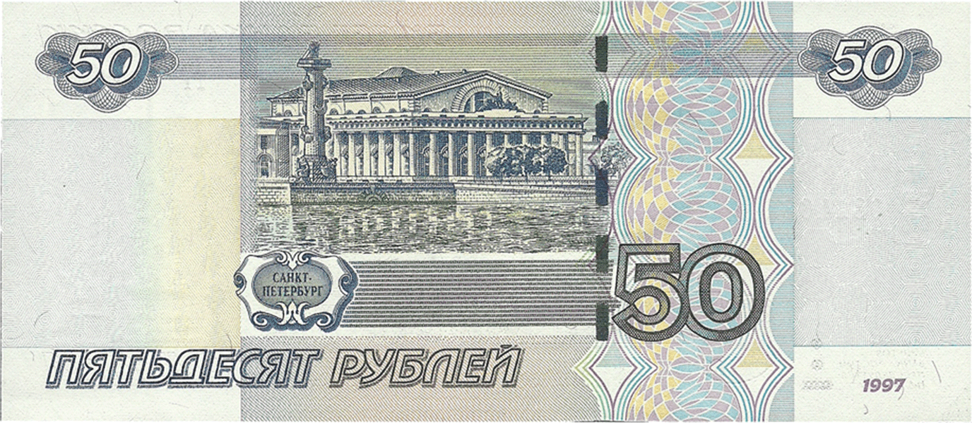 50 Rubles 2004