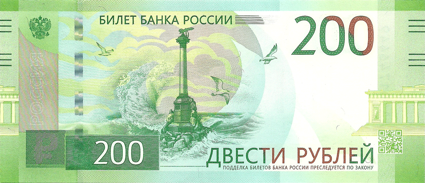 200 Rubles 2017