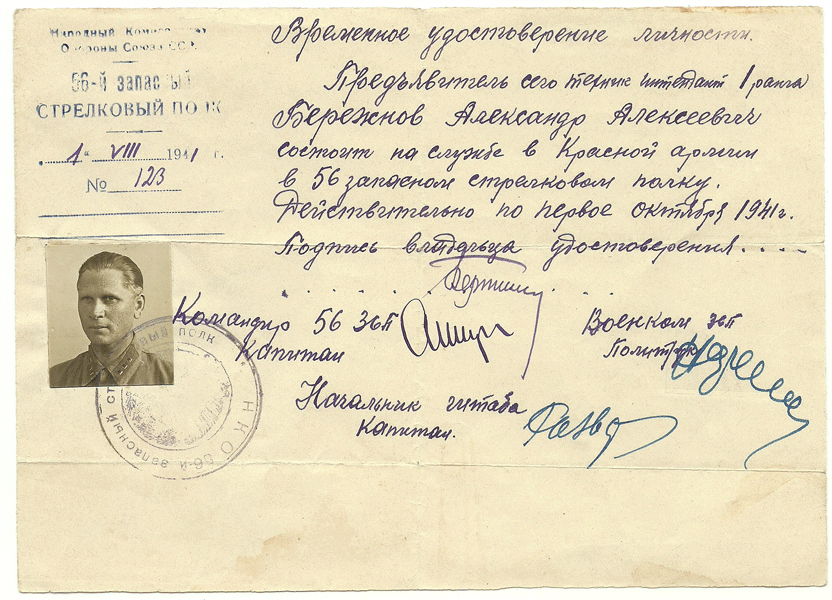 Temporary ID, 1941