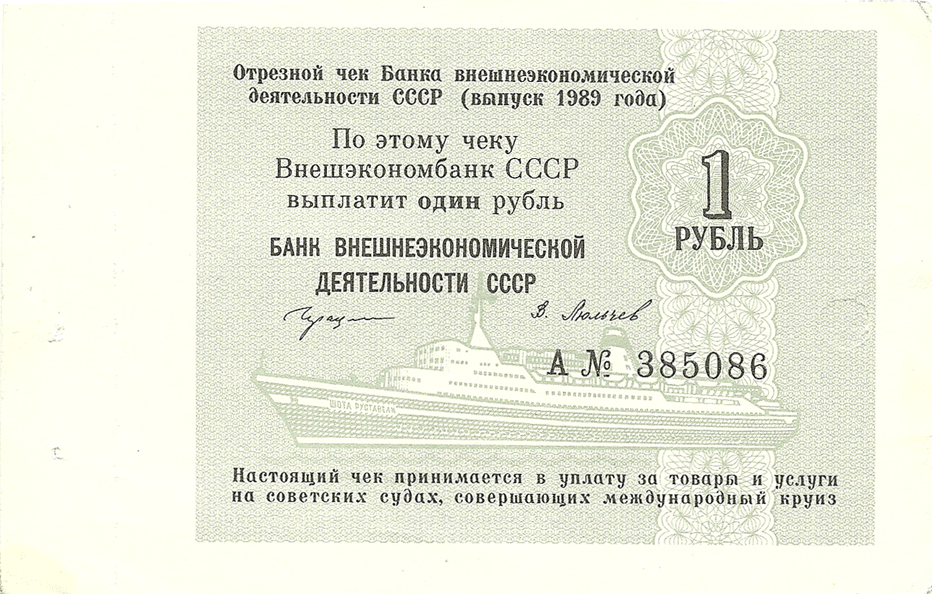 Check of Vnesheconombank of the USSR for 1 Ruble