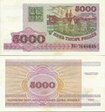 5000 Rubles 1999