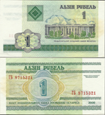 1 Ruble 2000