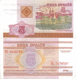 5 Rubles 2001