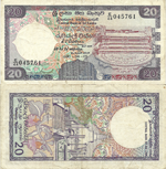 20 Rupees 1990