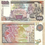 500 Rupees 1992
