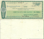 1000 Markkaa 1961. Travel cheque