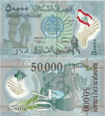 50000 Pounds 2015. 70 years of the Lebanese army