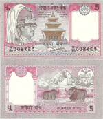 5 Rupees 1990