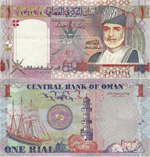1 Rial 2005. Second issue