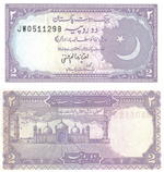 2 Rupees 1999