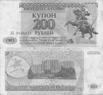 200 Rubles 1994