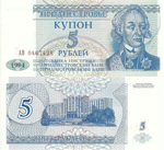 5 Rubles 1994