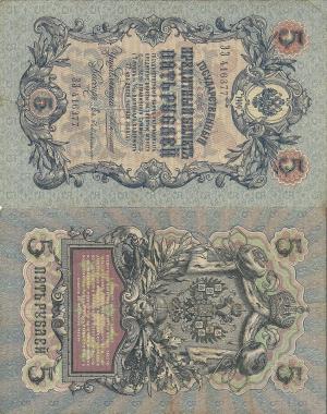 5 Rubles 1910