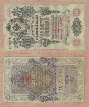 10 Rubles 1917