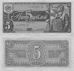5 Rubles 1938