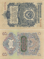 1 Ruble 1947