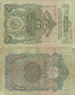 3 Rubles 1947