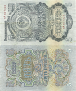 5 Rubles 1947