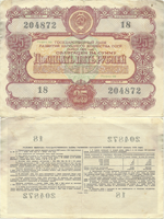 State loan. 25 Rubles 1956