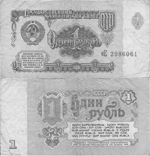 1 Ruble 1961