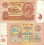 10 Rubles 1961