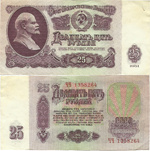 25 Rubles 1961
