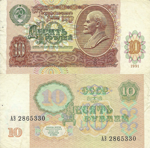10 Rubles 1991