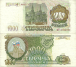 1000 Rubles 1993