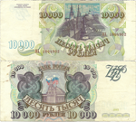 10000 Rubles 1993