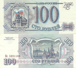 100 Rubles 1993