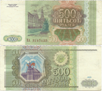 500 Rubles 1993