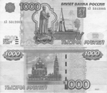 1000 Rubles 2004