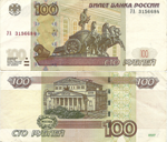 100 Rubles 2016. Experimental, 3rd experience