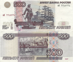 500 Rubles 2004
