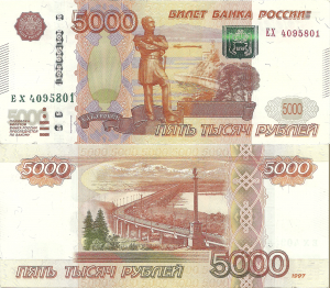 5000 Rubles 2010
