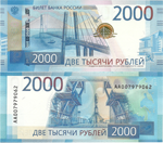 2000 Rubles 2017