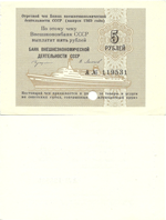 Check of Vnesheconombank of the USSR for 5 Rubles