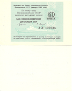 Check of Vnesheconombank of the USSR for 50 kopecks